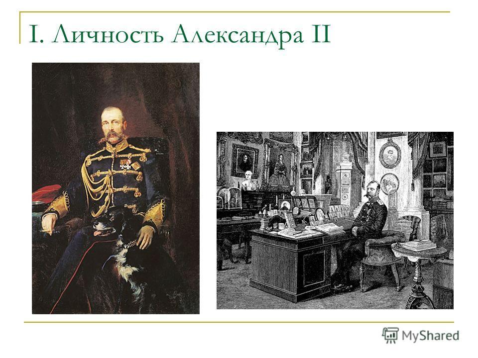 I. Личность Александра II