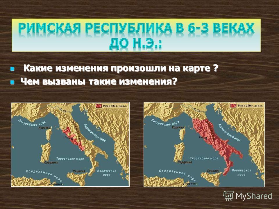 Какие изменения произошли на карте ? Какие изменения произошли на карте ? Чем вызваны такие изменения? Чем вызваны такие изменения?