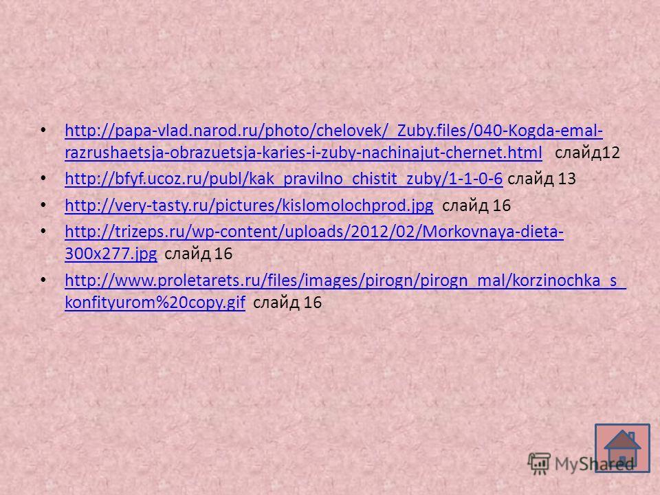 http://papa-vlad.narod.ru/photo/chelovek/_Zuby.files/040-Kogda-emal- razrushaetsja-obrazuetsja-karies-i-zuby-nachinajut-chernet.html слайд12 http://papa-vlad.narod.ru/photo/chelovek/_Zuby.files/040-Kogda-emal- razrushaetsja-obrazuetsja-karies-i-zuby-
