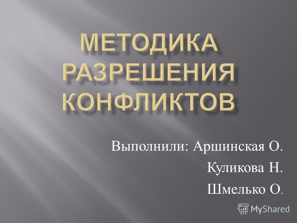 Выполнили : Аршинская О. Куликова Н. Шмелько О.