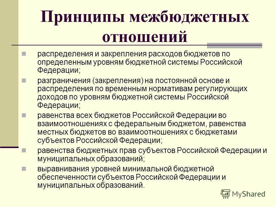 Принципы межбюджетных отношений распределения и закрепления расходов бюджетов по определенным уровням бюджетной системы Российской Федерации; разграничения (закрепления) на постоянной основе и распределения по временным нормативам регулирующих доходо