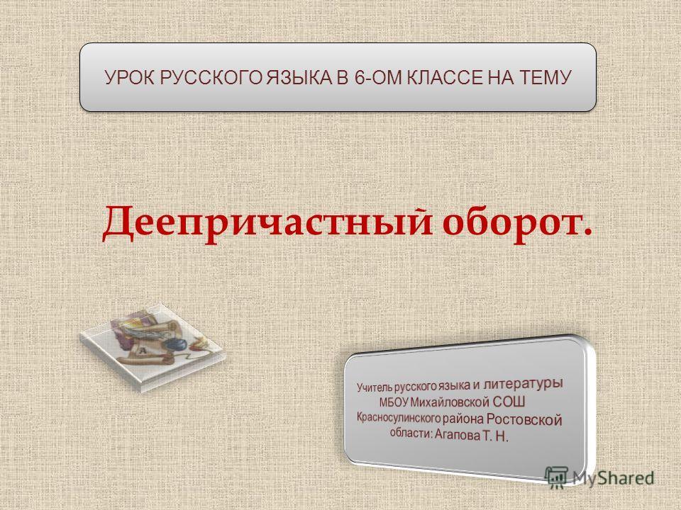 Урок русского в 6 классе причастный оборот
