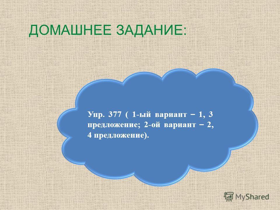 ДОМАШНЕЕ ЗАДАНИЕ: Упр. 377 ( 1-ый вариант – 1, 3 предложение; 2-ой вариант – 2, 4 предложение).