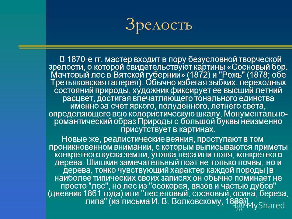 Иван Грозный  encyclopaediarussiaru