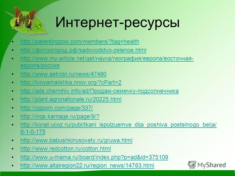 Интернет-ресурсы http://parentingzoo.com/members/?tag=health http://фотоогород.рф/sadovodstvo-zelenoe.htmlhttp://фотоогород.рф/sadovodstvo-zelenoe.html http://www.my-article.net/get/наука/география/европа/восточная- европа/россияhttp://www.my-article