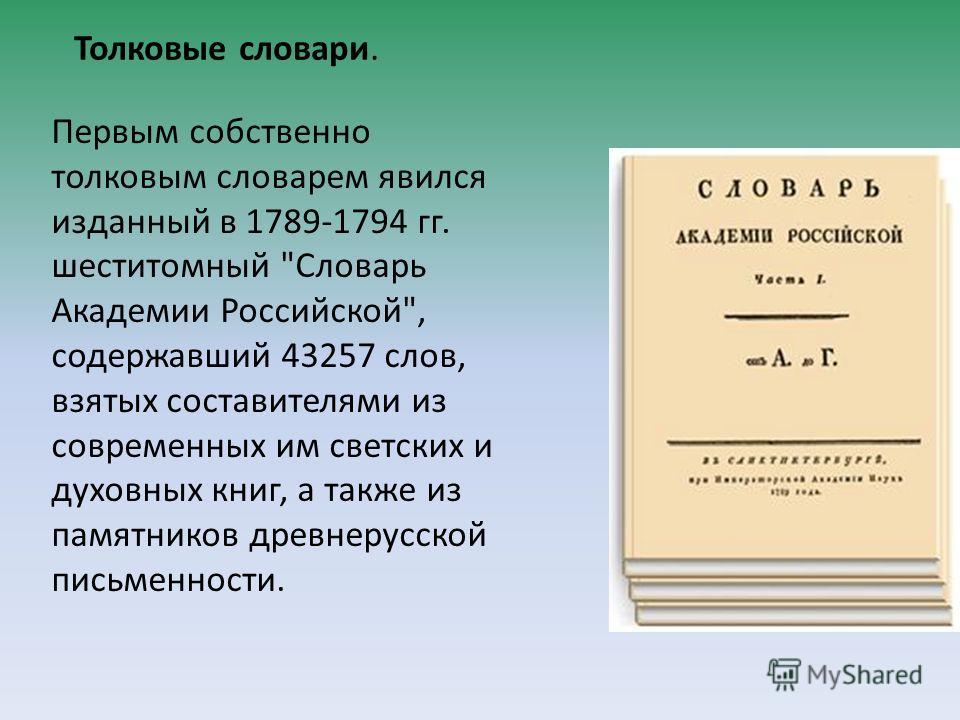 Толковые словари. Первым собственно толковым словарем явился изданный в 1789-1794 гг. шеститомный