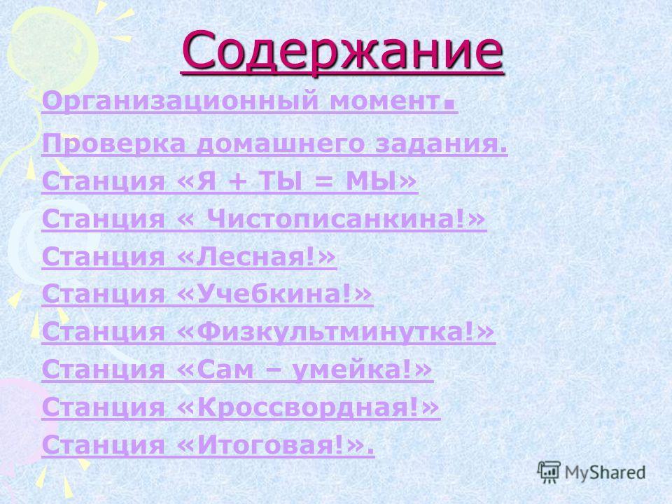 Цели и задачи 1.Обобщить и систематизировать изученный в 1 классе учебный материал по русскому языку. 2.Развитие основ мыслительной деятельности, умения сравнивать, анализировать, делать выводы; склонности к инициативному самовыражению. 3. Воспитание
