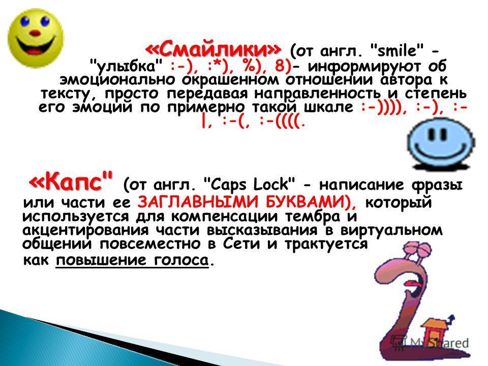 «Смайлики» :-), :*), %), 8) :-)))), :-), :- |, :-(, :-((((. «Смайлики» (от англ.