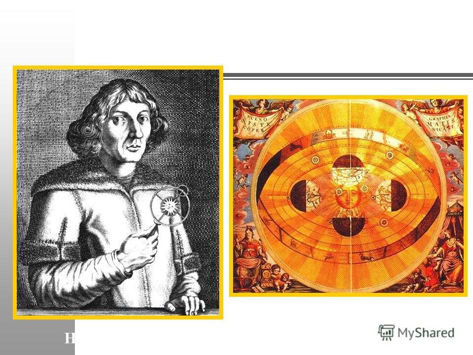 Н.Коперник