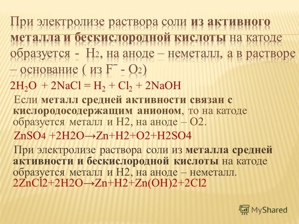 При электролизе водного раствора соли из активного металла и кислородосодержащей кислоты на катоде выделяется Н 2, а на аноде – О 2. К- Na 2 SO 4 А + Na + SO 4 ²ˉ 2H 2 O + 2e – H 2 + 2OH – | 2H 2 O- 4e ˉ O 2 +4H + Электролиз воды 2H 2 O Н 2 +О 2