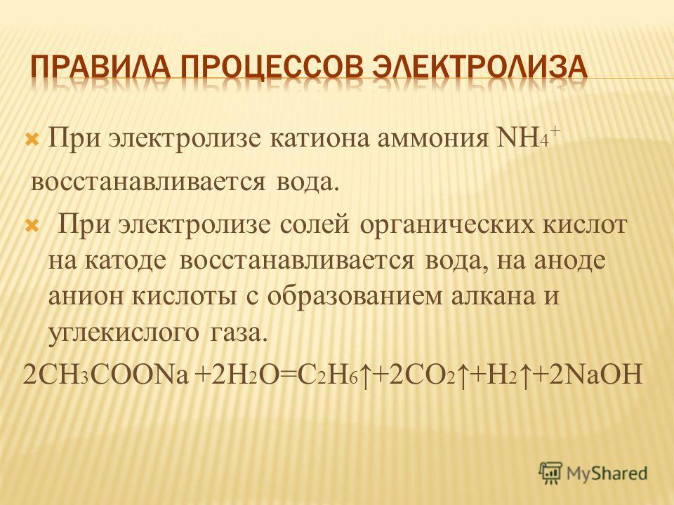 При электролизе водного раствора соли из малоактивного металла и кислородосодержащей кислоты на катоде выделяется металл, а на аноде – О 2 и кислота. K- СuSO 4 A + Cu 2+ SO 4 ²ˉ Cu 2+ + 2e – = Cu 0 2H 2 O – 4e – = O 2 + 4H + 2СuSO 4 + 2H 2 O=2Сu+ O 2