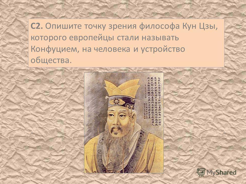 С2. Опишите точку зрения философа Кун Цзы, которого европейцы стали называть Конфуцием, на человека и устройство общества.