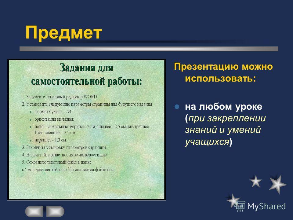 Презентацию можно использовать: на любом уроке (объяснения материала) Предмет