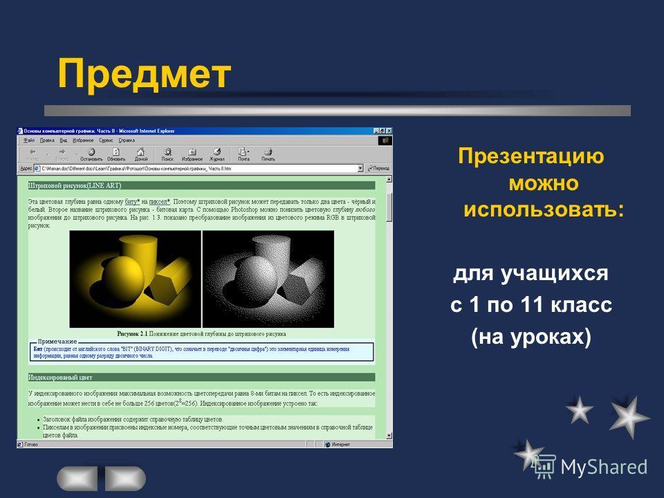 Презентацию можно использовать: для учащихся с 1 по 11 класс (на классных часах) Предмет