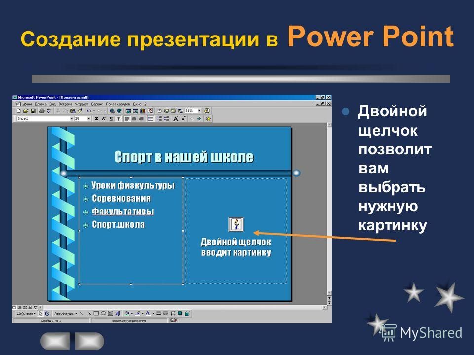 Создание презентации в Power Point Щелкайте по ним и вписывайте свой текст для перехода к новой строке жмите клавишу Enter на клавиатуре