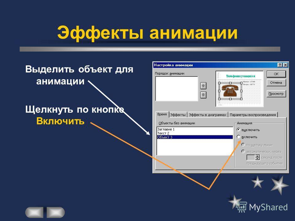 Эффекты анимации Для включения анимации щелкнуть по кнопке Эффекты анимации, а в открывшемся окне - по кнопке Настройка анимации