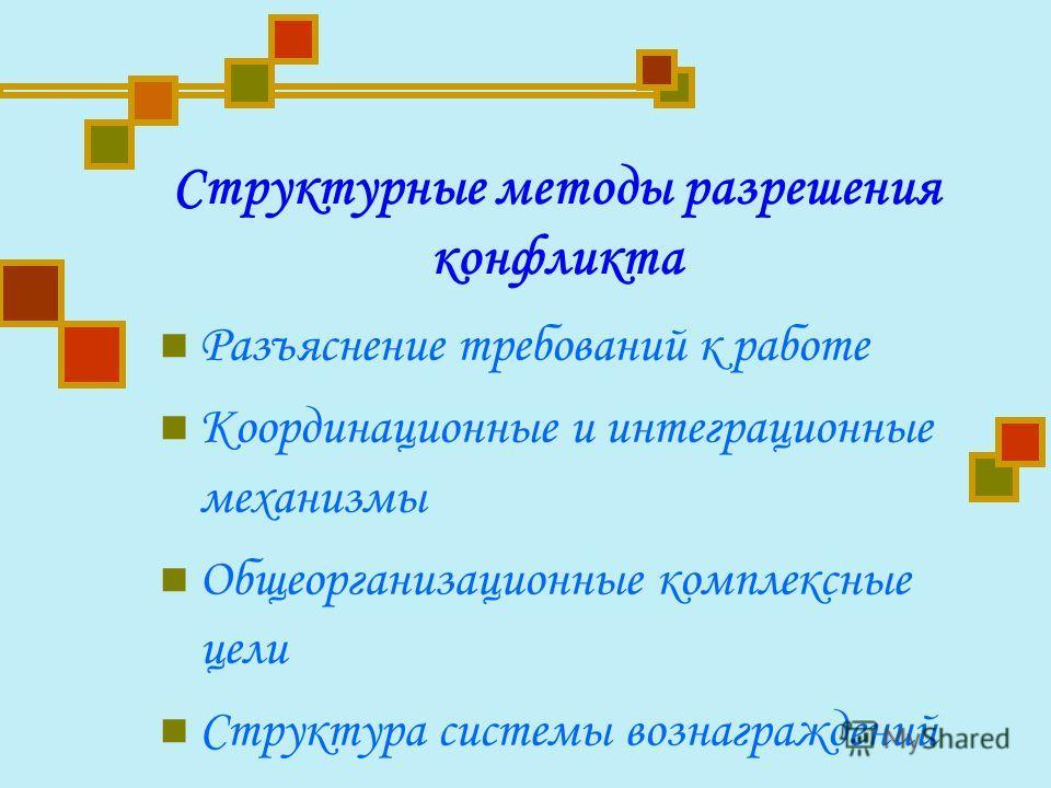 Способы управления конфликтной ситуацией структурные межличностные