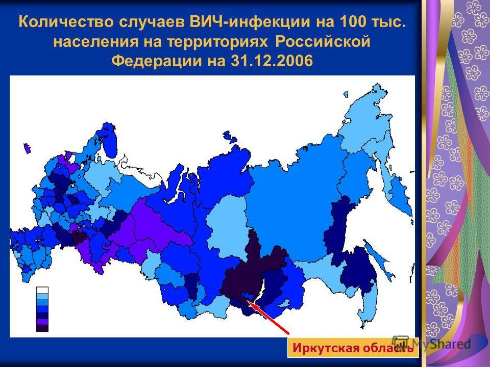 Количество случаев ВИЧ-инфекции на 100 тыс. населения на территориях Российской Федерации на 31.12.2006 Иркутская область
