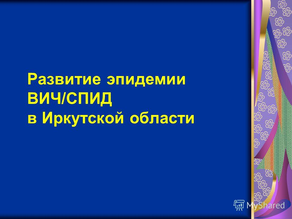 Развитие эпидемии ВИЧ/СПИД в Иркутской области