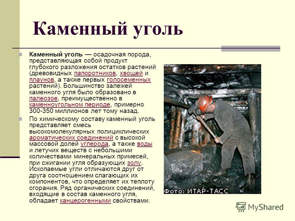 сообщение как образовался каменный уголь подробные карты