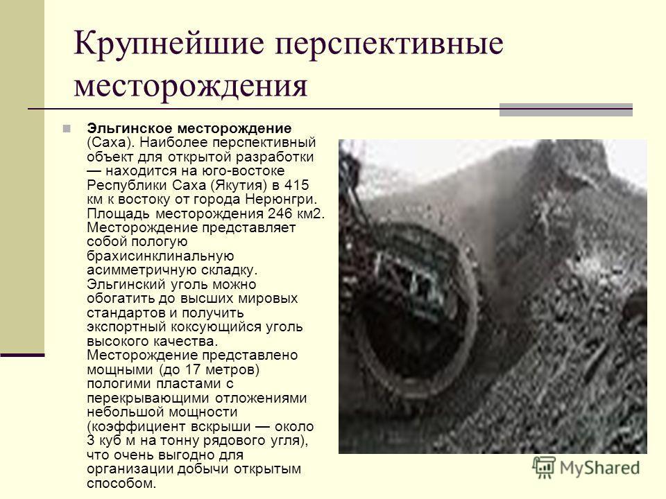 Запасы угля в России В России сосредоточено 5,5 % мировых запасов угля, что составляет более 200 млрд. тонн. Из них 70 % приходится на запасы бурого угля. В 2004 году в России было добыто 283 млн. тонн угля. 76,1 млн. тонн было отправлено на экспорт.