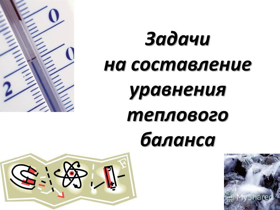 Задачи на составление уравнения теплового баланса