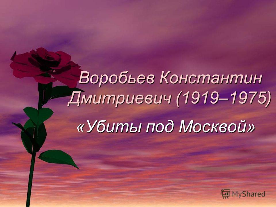 Воробьев Константин Дмитриевич (1919–1975) «Убиты под Москвой»