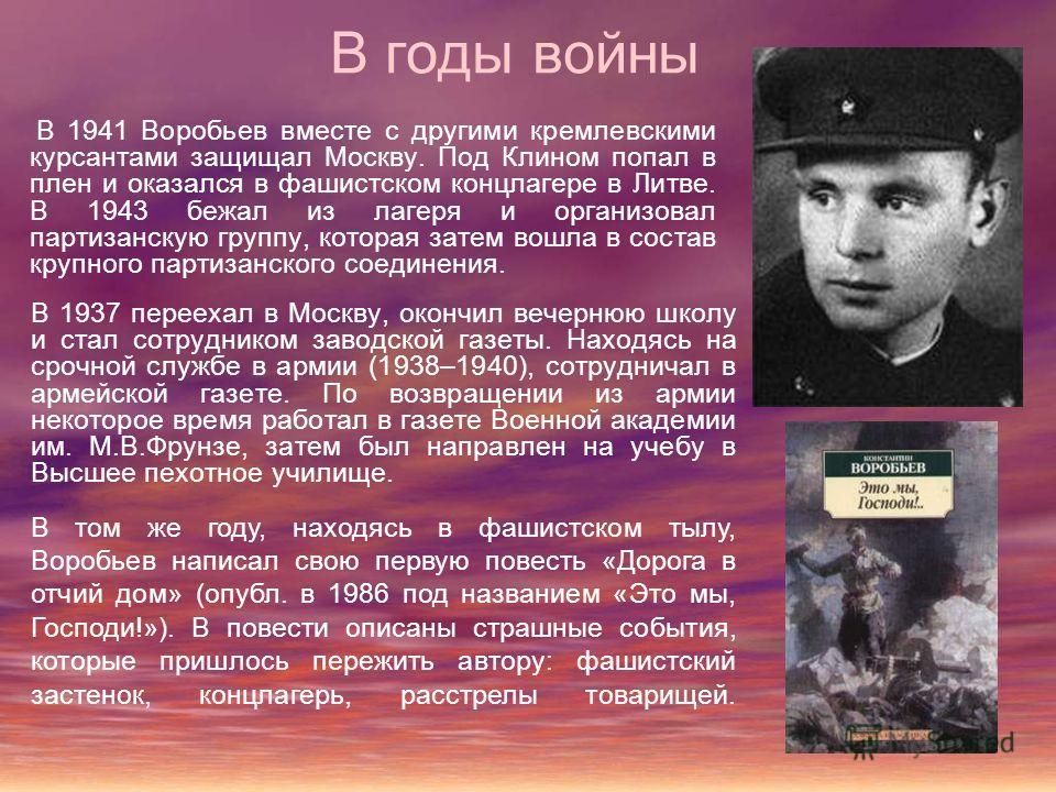 В годы войны В 1937 переехал в Москву, окончил вечернюю школу и стал сотрудником заводской газеты. Находясь на срочной службе в армии (1938–1940), сотрудничал в армейской газете. По возвращении из армии некоторое время работал в газете Военной академ