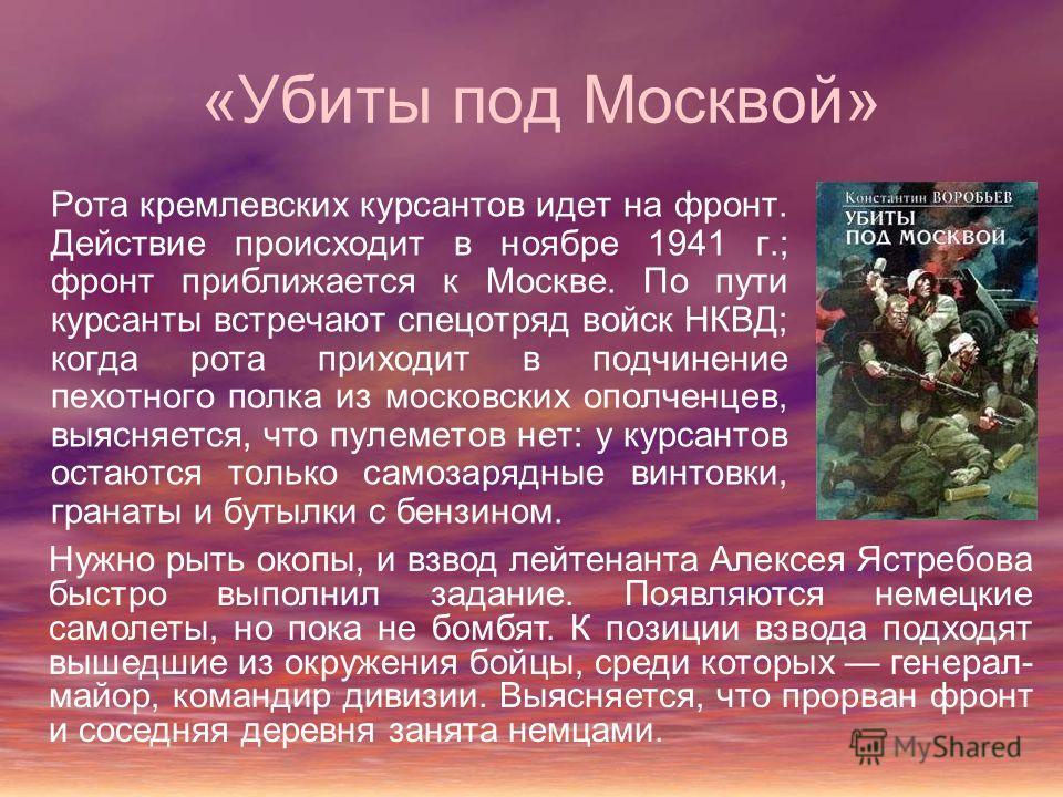 «Убиты под Москвой» Рота кремлевских курсантов идет на фронт. Действие происходит в ноябре 1941 г.; фронт приближается к Москве. По пути курсанты встречают спецотряд войск НКВД; когда рота приходит в подчинение пехотного полка из московских ополченце