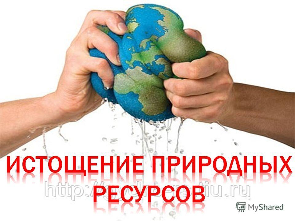 ресурсы россии реферат