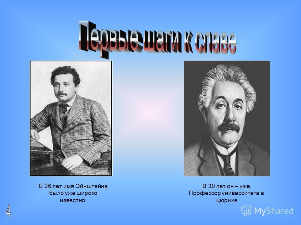 В 16 лет Эйнштейн отправился пешком из Милана в Цюрих. А.Эйнштейн.
