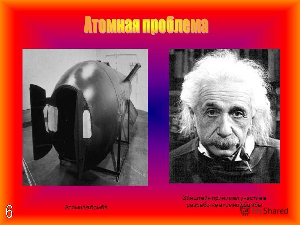 С приходом фашистов к власти в Германии, Эйнштейн был вынужден переехать в США, Нью Джерси. Эйнштейн увлекался парусным спортом и игрой на скрипке