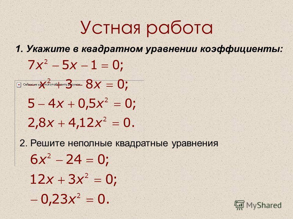 Устная работа 1.Укажите в квадратном уравнении коэффициенты:.012,48,2 ;05,045 ;083 ;0157 2 2 2 2 хх хх хх хх 2. Решите неполные квадратные уравнения.023,0 ;0312 ;0246 2 2 2 х хх х