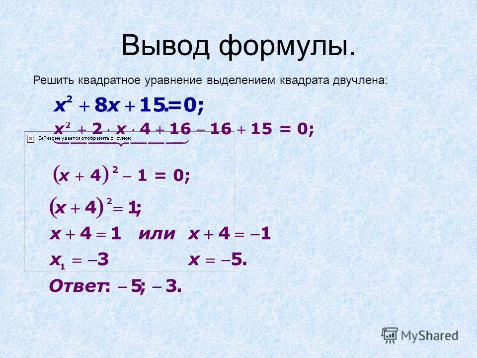 Вывод формулы..15=0;8 2 хх 1 = 0;4 1516 42 2 2 = 0; х хх Решить квадратное уравнение выделением квадрата двучлена:.3;5:.53 1414 ;14 1 2 Ответ хх хилих х
