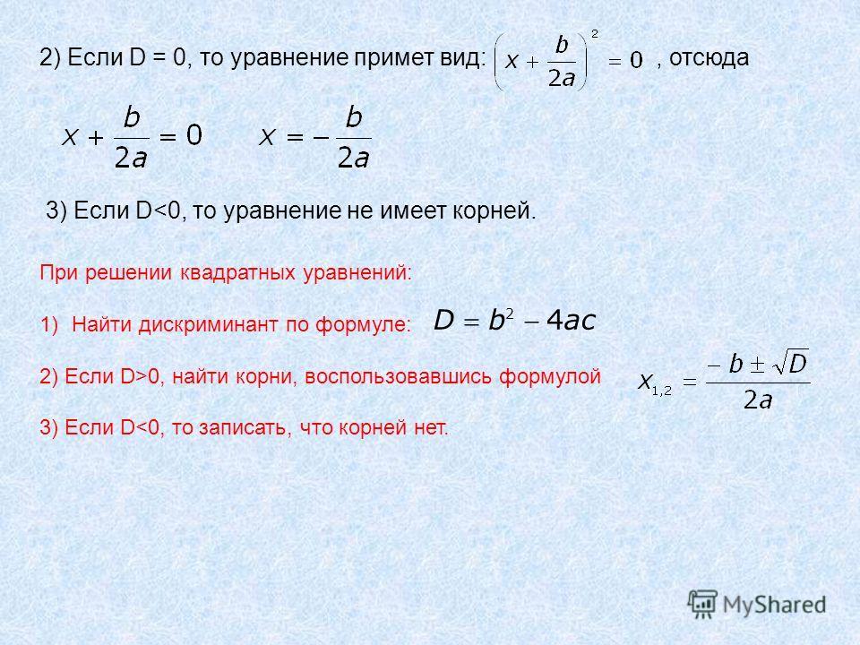 2) Если D = 0, то уравнение примет вид:, отсюда 3) Если D0, найти корни, воспользовавшись формулой 3) Если D