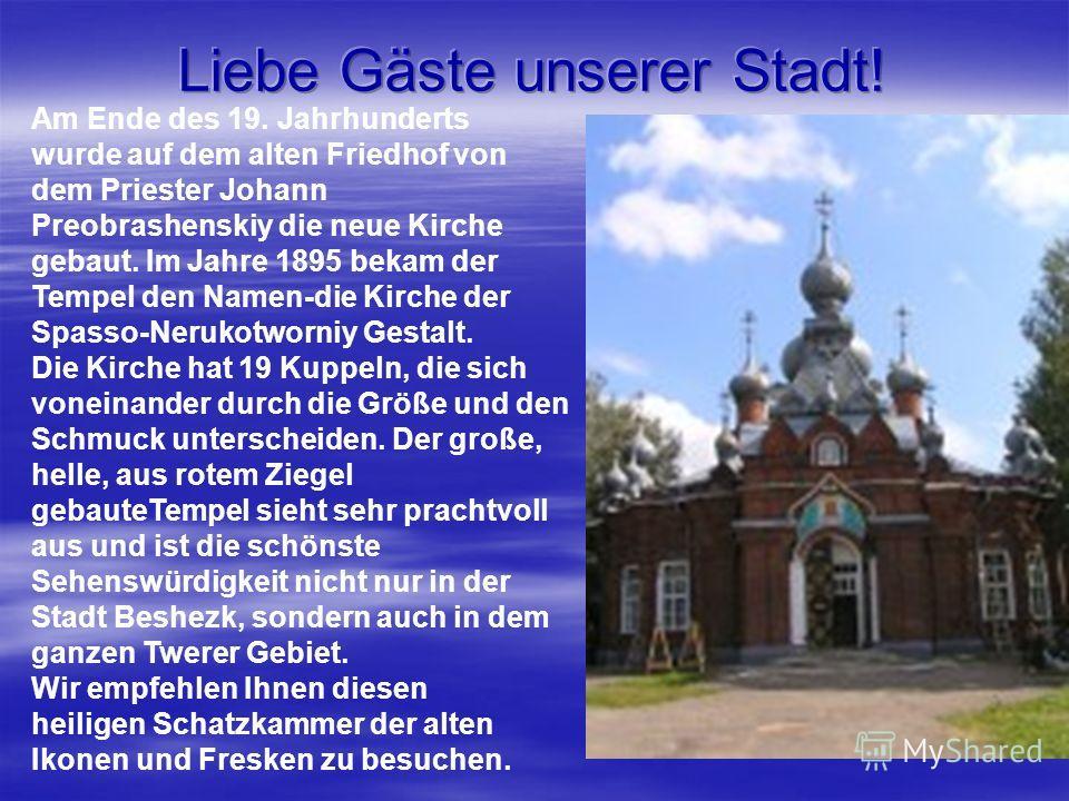 Am Ende des 19. Jahrhunderts wurde auf dem alten Friedhof von dem Priester Johann Preobrashenskiy die neue Kirche gebaut. Im Jahre 1895 bekam der Tempel den Namen-die Kirche der Spasso-Nerukotworniy Gestalt. Die Kirche hat 19 Kuppeln, die sich vonein