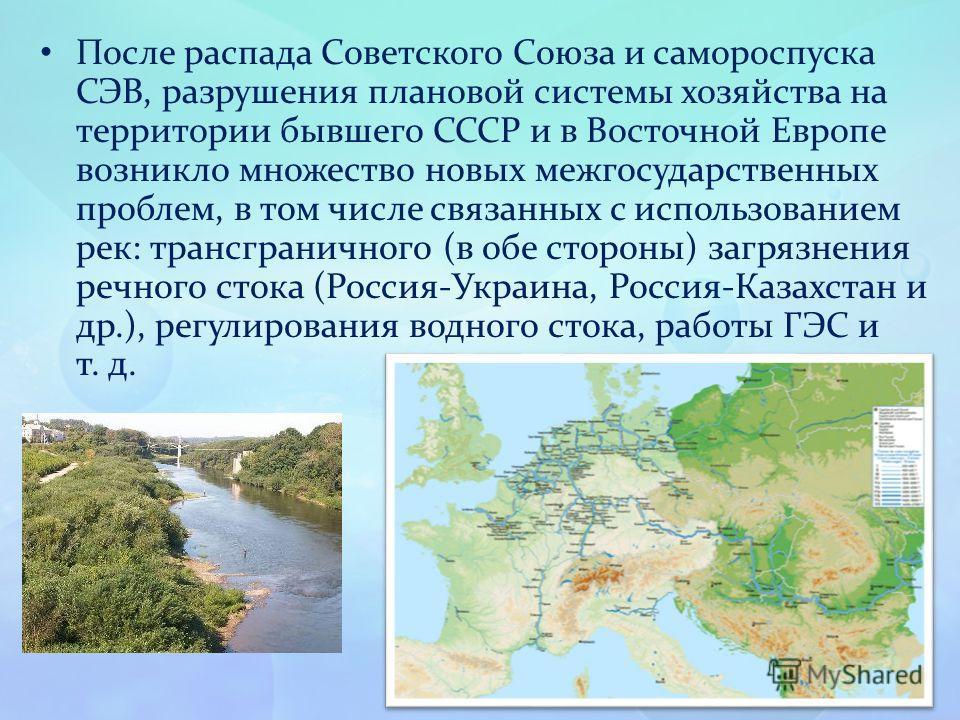 После распада Советского Союза и самороспуска СЭВ, разрушения плановой системы хозяйства на территории бывшего СССР и в Восточной Европе возникло множество новых межгосударственных проблем, в том числе связанных с использованием рек: трансграничного