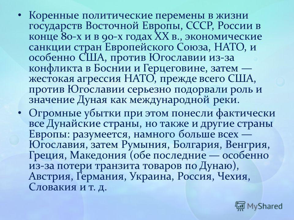 Коренные политические перемены в жизни государств Восточной Европы, СССР, России в конце 80-х и в 90-х годах ХХ в., экономические санкции стран Европейского Союза, НАТО, и особенно США, против Югославии из-за конфликта в Боснии и Герцеговине, затем ж