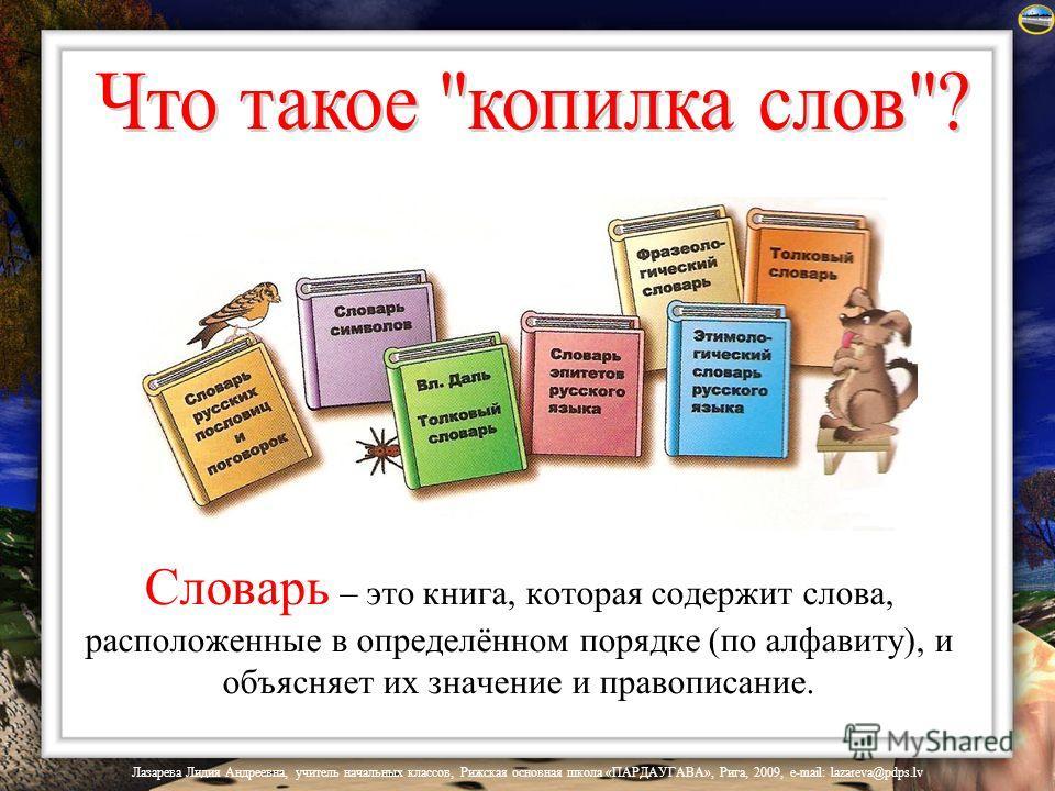Словарь – это книга, которая содержит слова, расположенные в определённом порядке (по алфавиту), и объясняет их значение и правописание.
