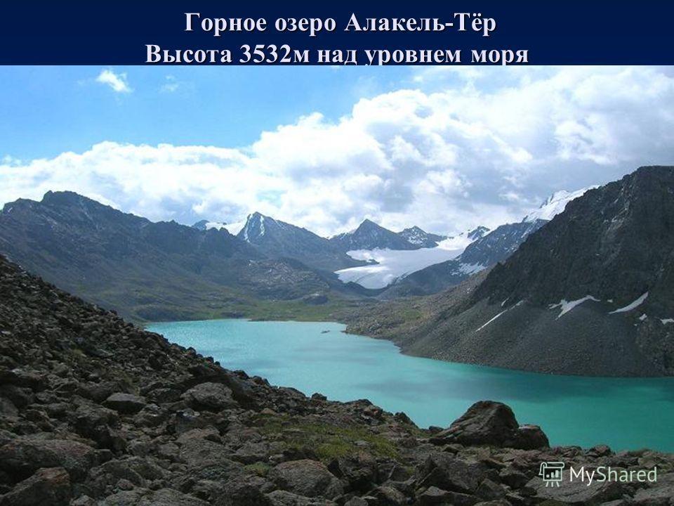 Горное озеро Алакель-Тёр Высота 3532м над уровнем моря