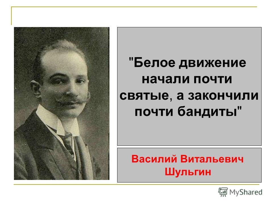 Белое движение начали почти святые, а закончили почти бандиты Василий Витальевич Шульгин