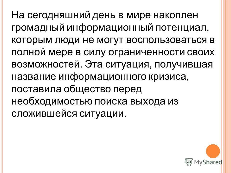 И НФОРМАТИЗАЦИЯ ОБЩЕСТВА