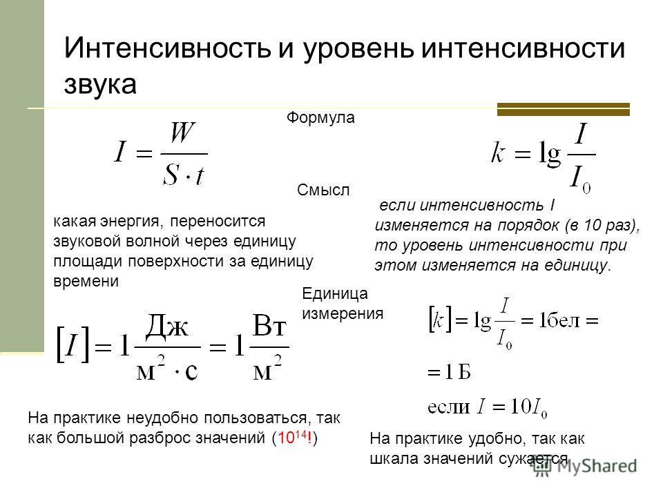 Интенсивность и уровень интенсивности звука какая энергия, переносится звуковой волной через единицу площади поверхности за единицу времени если интенсивность I изменяется на порядок (в 10 раз), то уровень интенсивности при этом изменяется на единицу