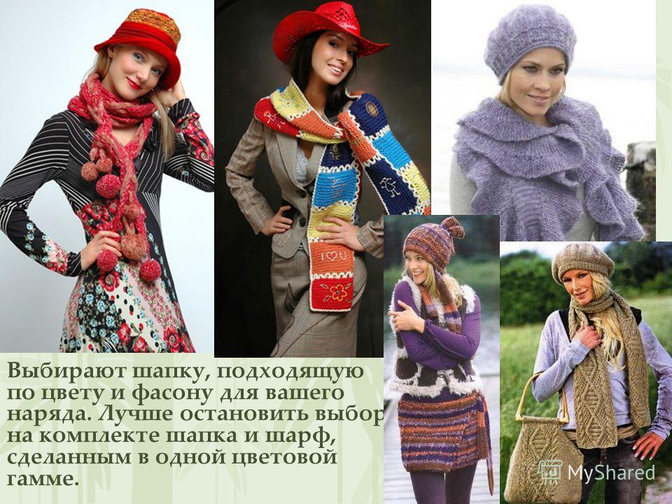 Выбирают шапку, подходящую по цвету и фасону для вашего наряда. Лучше остановить выбор на комплекте шапка и шарф, сделанным в одной цветовой гамме.