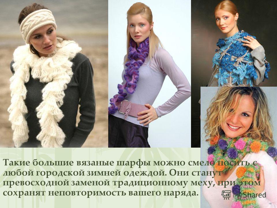 Такие большие вязаные шарфы можно смело носить с любой городской зимней одеждой. Они станут превосходной заменой традиционному меху, при этом сохранят неповторимость вашего наряда.