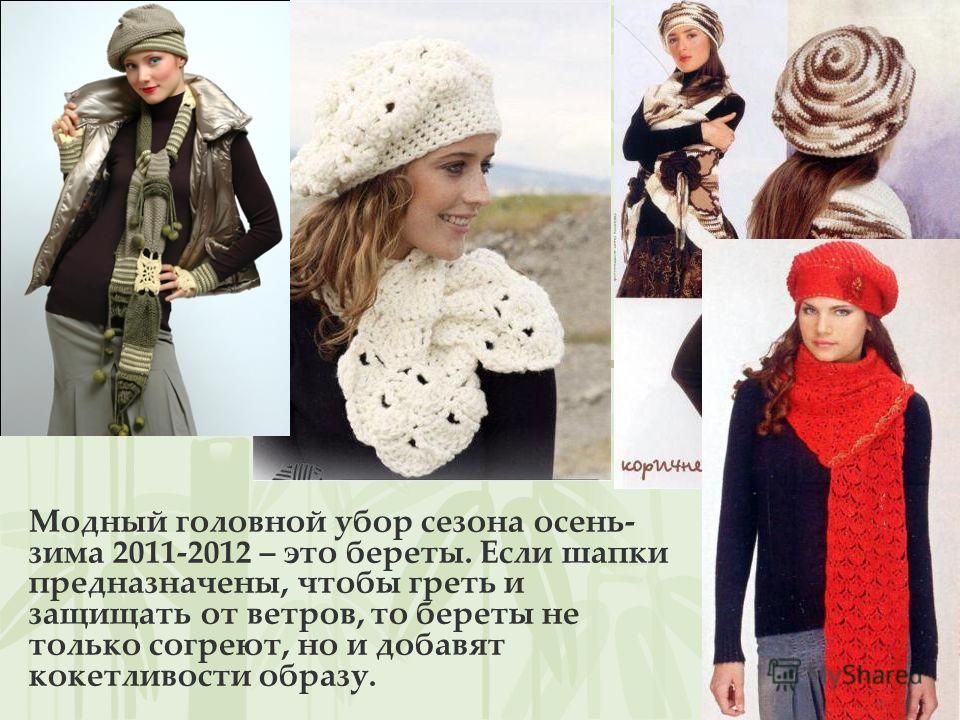 Модный головной убор сезона осень- зима 2011-2012 – это береты. Если шапки предназначены, чтобы греть и защищать от ветров, то береты не только согреют, но и добавят кокетливости образу.