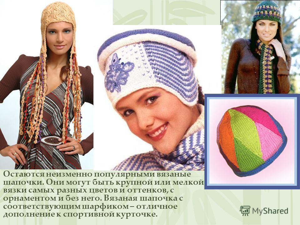 Остаются неизменно популярными вязаные шапочки. Они могут быть крупной или мелкой вязки самых разных цветов и оттенков, с орнаментом и без него. Вязаная шапочка с соответствующим шарфиком – отличное дополнение к спортивной курточке.