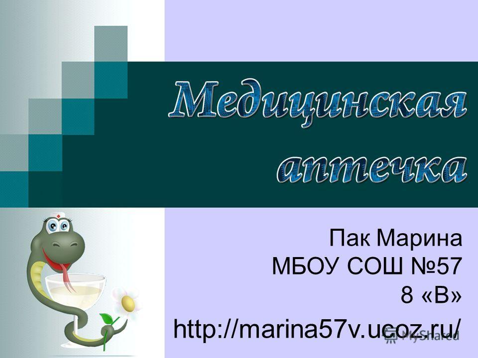 http://marina57v.ucoz.ru/ Пак Марина МБОУ СОШ 57 8 «В»