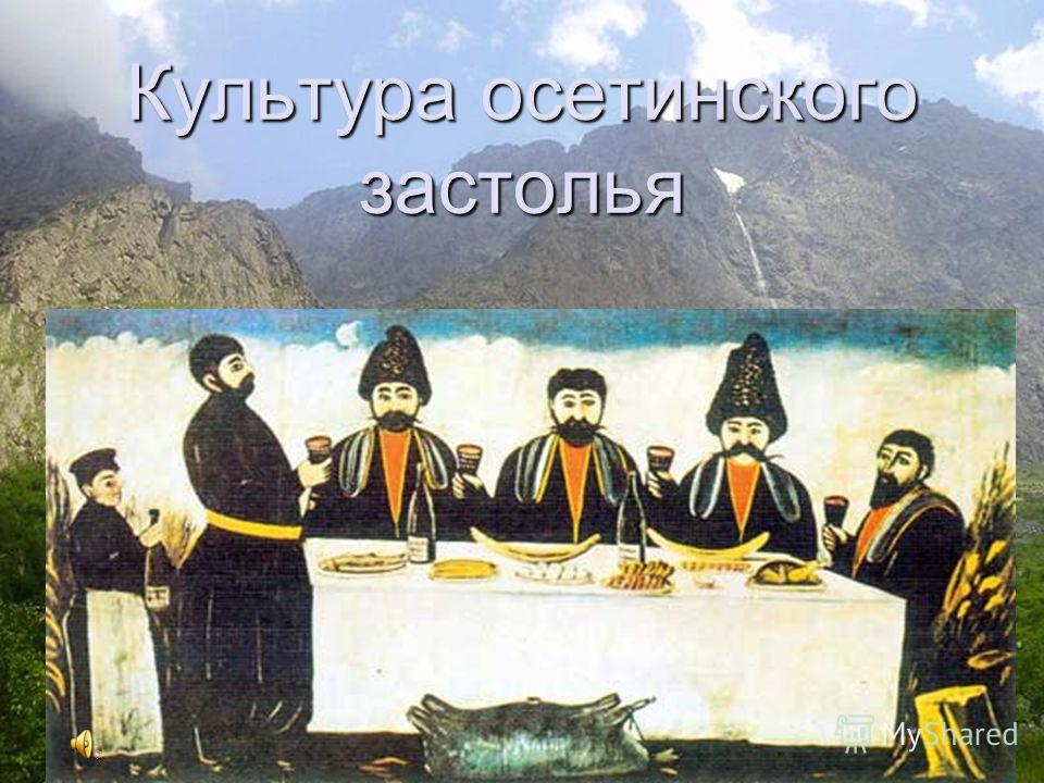 Культура осетинского застолья