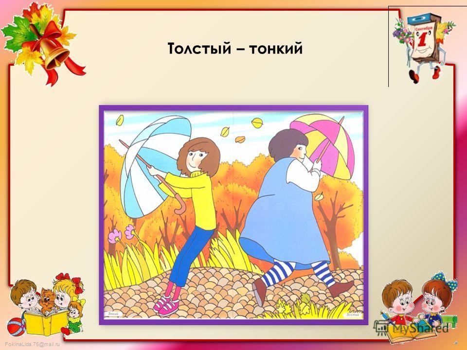 FokinaLida.75@mail.ru Толстый – тонкий